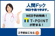 健診Web予約