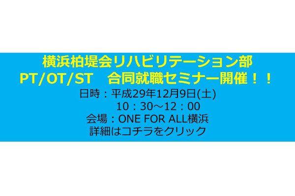 PT/OT/ST 合同就職セミナー