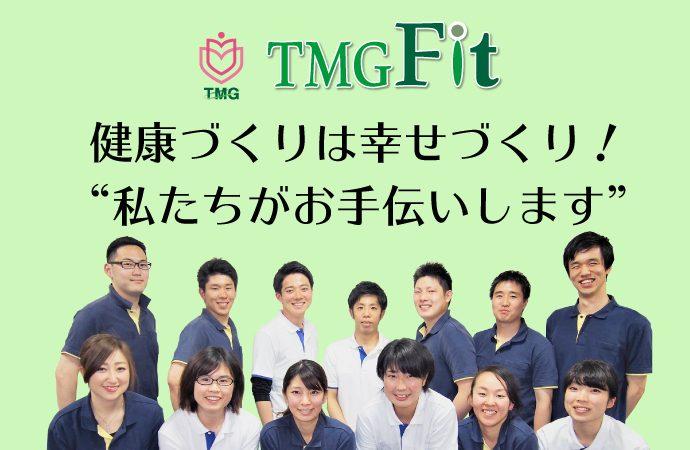 TMG健康支援室