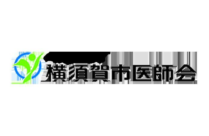 横須賀市医師会公式HP